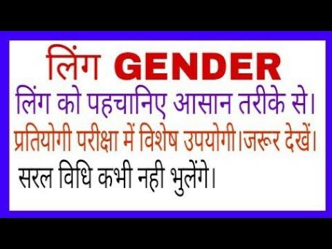 लिंग, gender,पहचानिए आसान तरीके से, ling in hindi, gender in hindi grammar,  hindi grammar gender,