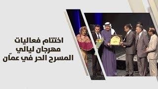 اختام فعاليات مهرجان ليالي المسرح الحر في عمّان