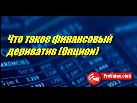 Что такое финансовый дериватив (Опцион)