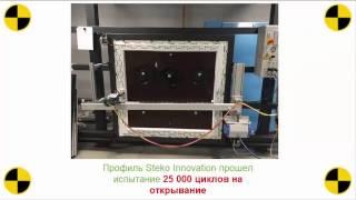 Steko Penwood Innovation технические испытания