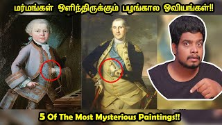பழங்கால ஓவியங்களில் மறைந்திருக்கும் மர்மங்கள்|Mysterious Paintings|RishiPedia|Tamil|தமிழ்