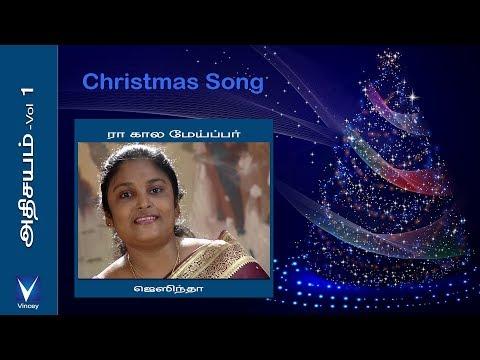 Christmas Songs - Raa Kala Meippar   Athisayam vol 1