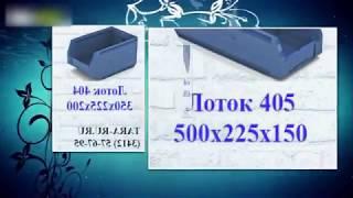 видео Складские лотки и ящики