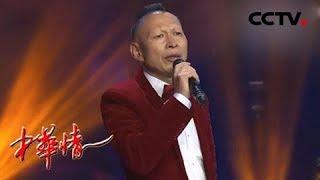 《中华情》 20190609| CCTV中文国际