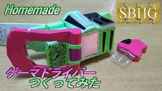 ゲーマドライバーつくってみた【Gamer Driver/Kamen Rider EX-AID】仮面ライダーエグゼイド