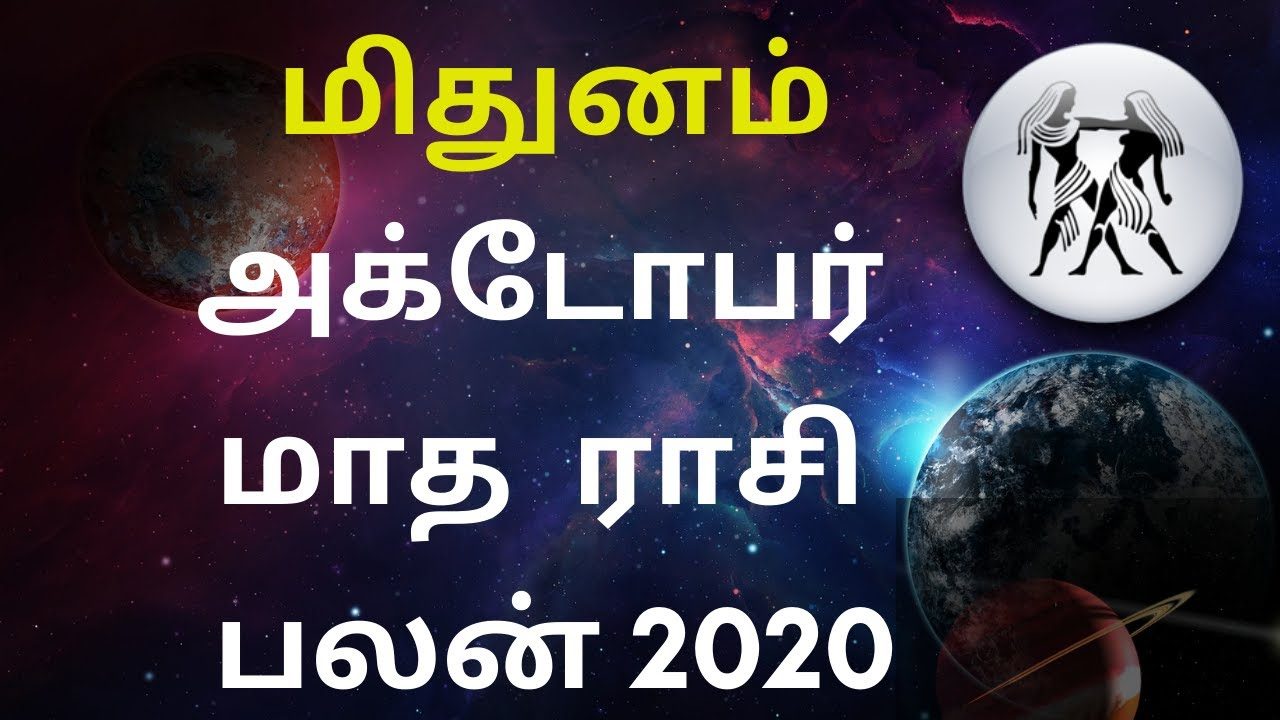 October Month (matha) Midhunam Rasi Palan 2020 Tamil - மிதுனம் அக்டோபர் மாத ராசி பலன் 2020