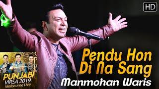 Pendu Hon Di Na Sang (Manmohan Waris) Mp3 Song Download