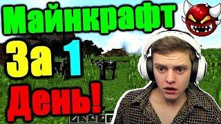 БОМБИТ! Майнкрафт за 1 день это возможно? Я ПОПРОБУЮ! Minecraft [1]