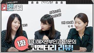 [티벤터리] 출산 유경험자 이지혜x산부인과 전문의 1화…
