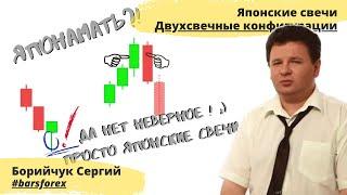 Обучение Форекс. Семестр 2. Урок 3. Двухсвечные конфигурации