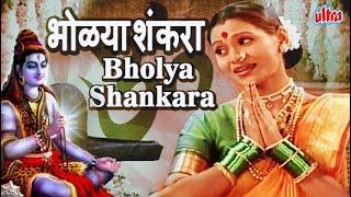 भोळ्या शंकरा - Bholya Shankara -Marathi Devtional Song-Popular Shiv Bhakti Geet - पहाटेची भक्ती गीते