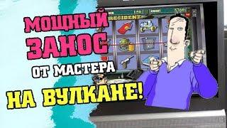Мощный занос в казино Вулкан от мастера побед Игоря Борова