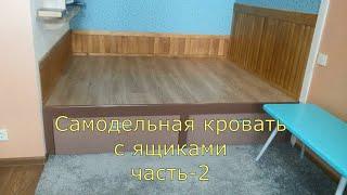 Кровать-подиум в нише своими руками ч.2