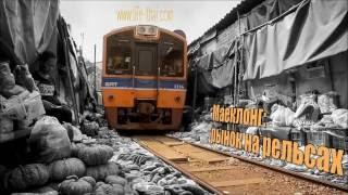 Меклонг: рынок на рельсах в Таиланде