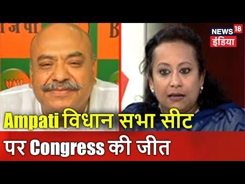 Meghalaya: Ampati विधान सभा सीट पर Congress की जीत   #Elections2018   News18 India