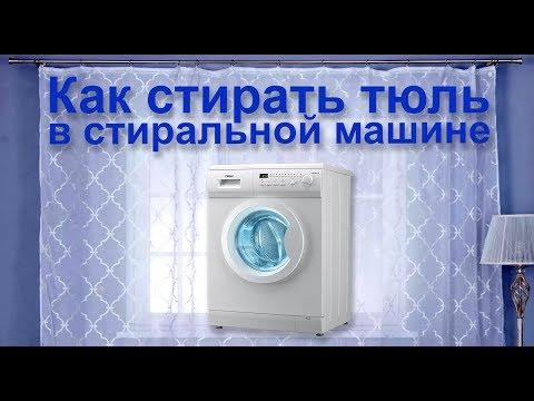 Как стирать тюлевые занавески в стиральной машине