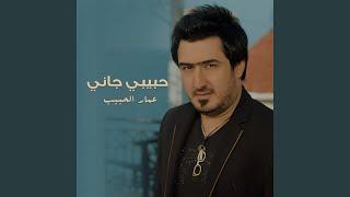 تحميل اغنية حبيبي اجاني غباشي