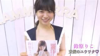 アイドルワンレーベルより2019年5月20日、最新イメージDVD『天使のユウワク♡』のリリースを記念して、特典映像を公開!!!...