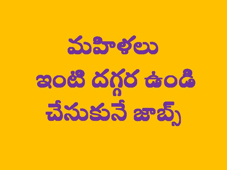 best jobs or business ideas for women i work from home jobs i telugu
