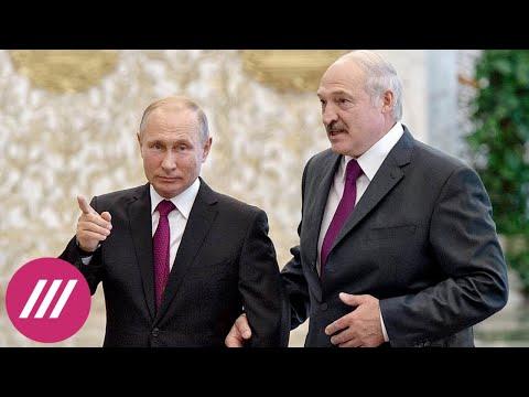 «Путин и Лукашенко играют за одну команду». Почему Лукашенко упадет без Путина // Здесь и сейчас