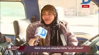 سيداتى انساتى| قصة الأسطى أم رانيا سائقة ميكروباص فى السيدة عائشة