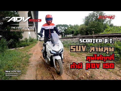 รีวิว  Honda New ADV 150 #ridingmagazine
