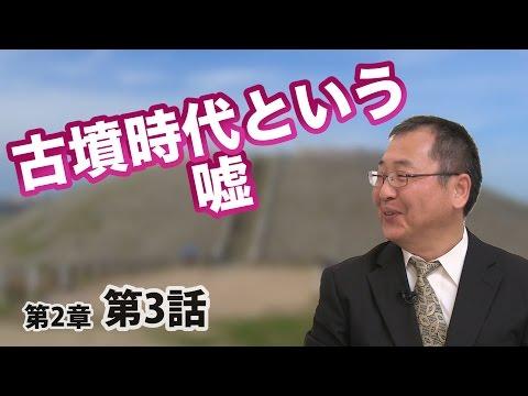 #13 (日本の歴史 2-3) 古墳時代という嘘 〜実は墓ではなかった!?〜