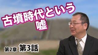 古墳時代という嘘 〜実は墓ではなかった!?〜【CGS 日本の歴史 2-3】