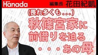 眞子内親王殿下と小室圭さんの間柄はその後どうなっているのか?が、しかし…。その前に、あの母親がまた…|花田紀凱[月刊Hanada]編集長の『週刊誌欠席裁判』 小室圭 検索動画 15