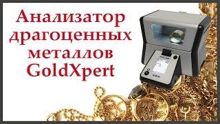 Анализатор драгоценных металлов GoldXpert(Портативный настольный анализатор драгоценных металлов GoldXpert. (Оригинальное видео с вшитыми русскими субт..., 2016-04-24T14:20:55.000Z)