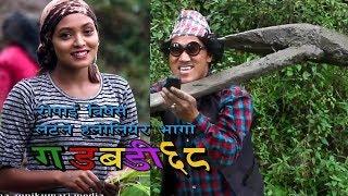 nepali-comedy-gadbadi-68-by-aama-agnikumari-media
