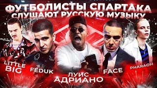 Футболисты СПАРТАКА слушают русскую/украинскую музыку. FACE. Фараон. Мияги. Федук