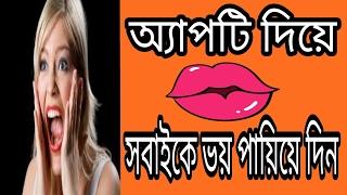 এই অ্যাপটি দিয়ে যে কাউকে ভয় পায়িয়ে দিতে পারবেন Bangla mobile tips   Scare your friend by app  