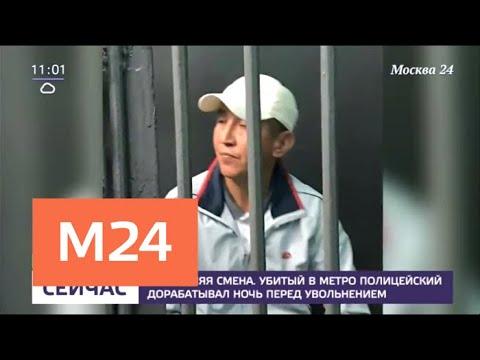Следователи допрашивают подозреваемого в убийстве полицейского в московском метро - Москва 24