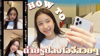 How to ถ่ายรูปสวยๆลงไอจี   Mink Mink