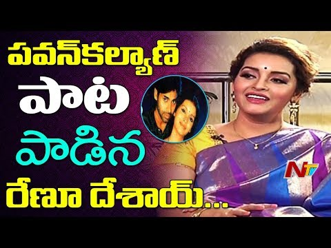 Renu Desai Sings Pawan kalyan's Song in Interview || Weekend Guest || NTV