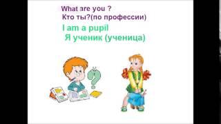 Видео урок.Английский для детей.Урок 7.What do you want to be?