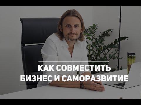 видео: Как совместить бизнес и саморазвитие? Отвечает Артем Агабеков
