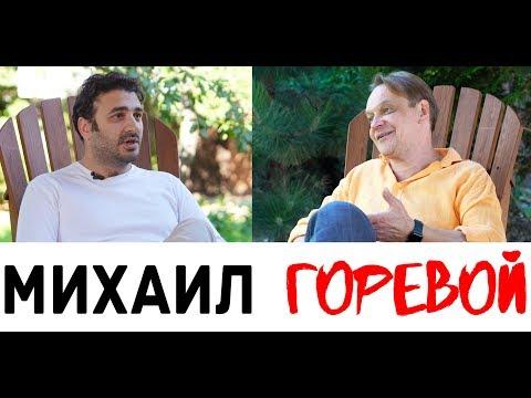 Михаил Горевой  / Сарик LIVE / 16+
