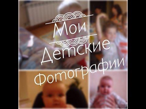 ЗНАКОМЬТЕСЬ  - ЭТО Я  Мои детские фотографии 