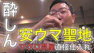 マグロ問屋・直接仕入れだから安い!北海道の刺身はココ!【ハシゴ酒/酒場放浪】5軒目・酔しん