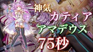 【白猫プロジェクト】神気 カティア 地獄極楽アマデウス ソロ (75秒)
