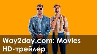 Славные парни – Русский трейлер (2016, HD)