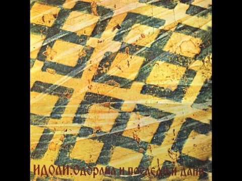 Idoli - Rusija - ( Audio )