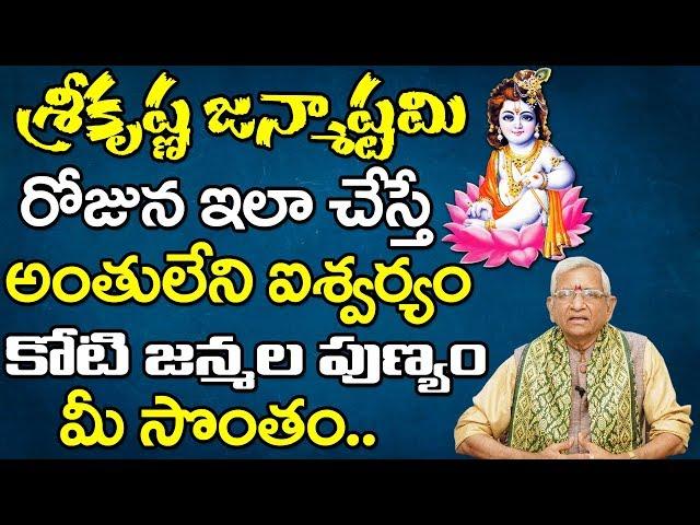 Sri Krishna Janmashtami Special 2019 | శ్రీ కృష్ణాష్టమి రోజున ఇలా చేస్తే మీరు కోటీశ్వరులు అవుతారు