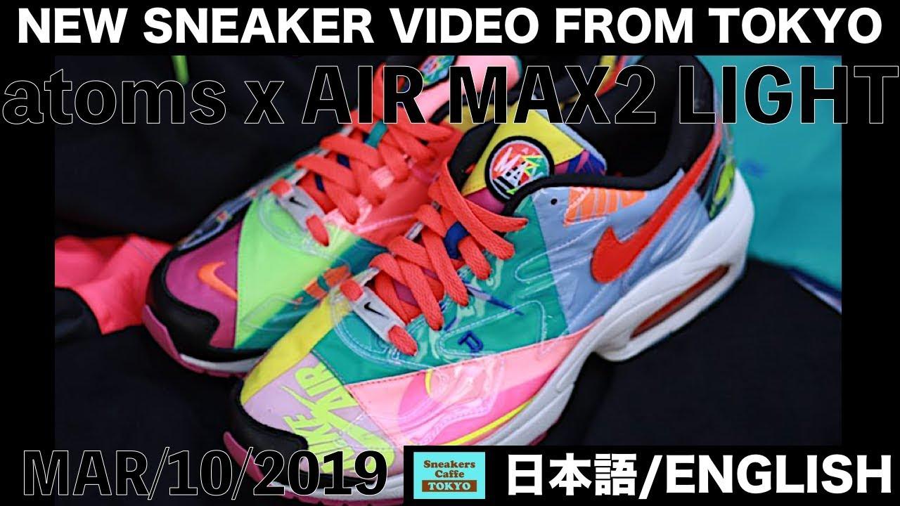 low priced bac8d f21d5 アトモスコン 先行発売 エアマックス スクエア ライト NIKE AIR MAX2 LIGHT ATMOS  日本語 ENGLISH
