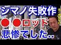 【村田基】シマノ失敗作●●ロッドは酷かったです。全く売れなかった●●ロッドとは一体どんなロッドなのか?