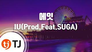 Download [TJ노래방 / 남자키] 에잇 - IU(Prod,Feat.SUGA) / TJ Karaoke