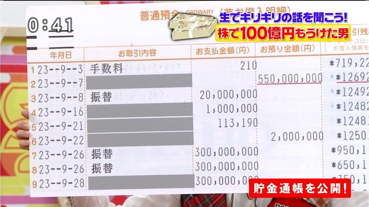 cis 株 「わたしは株で100億円儲...