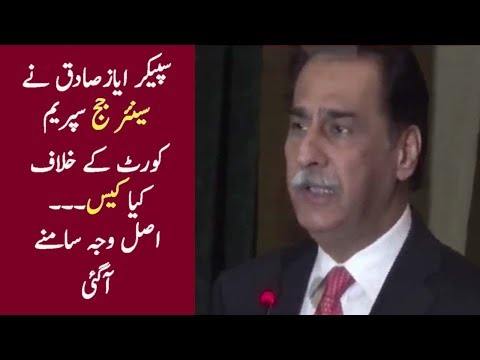 Why Ayaz Sadiq Filed Case Against Senior Judge